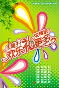 Link toTo celebrate the dragon boat festival vector