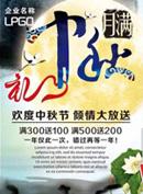 Link toTo celebrate the mid-autumn festival starcom vector