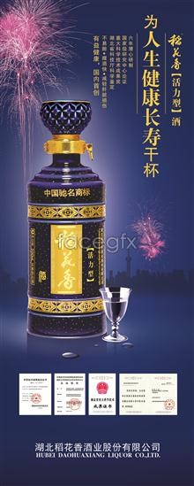 Link toToast to the health of rice flowers of vibrant-flavor liquor posters psd