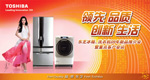 Link toToshiba electric appliances ads psd