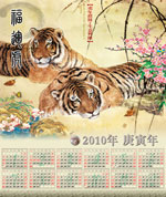 Link toTraditional chinese new year of the tiger calendar psd