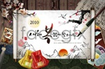 Link toTraditional painting and calligraphy art psd
