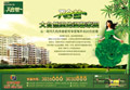 Link toTrina posters estates real estate psd