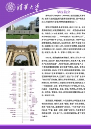 Link toTsinghua university recruiting poster picture