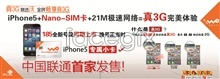 Link toUnicom iphone5 package promotion psd
