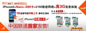 Link toUnicom iphone5 promotional publicity material