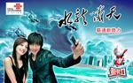 Link toUnicom new poster psd