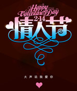 Valentine's day bar poster vector