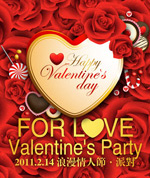 Link toValentine's day party poster psd
