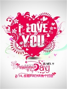 psd posters pop day Valentine's