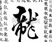 Link tovector fonts calligraphy dragon Various