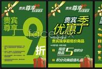 Link toVip discount poster design vector