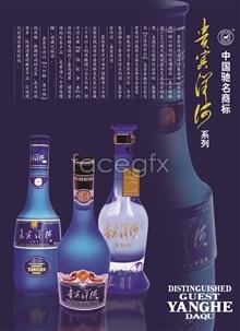 Link toVip yanghe liquor psd