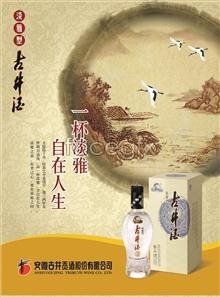 Link toVista-elegant wine posters psd