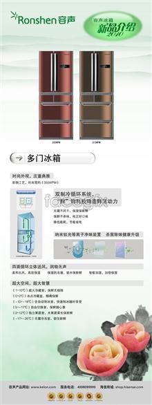 Link toVolume acoustic doors refrigerator psd