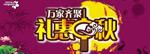 Link toWan jia qi xianli hui zhongqiu vector