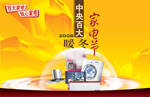 Link toWarm winter household appliance festival poster psd