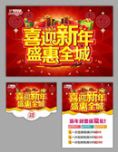 Link toWelcome the new year city cheng hui vector