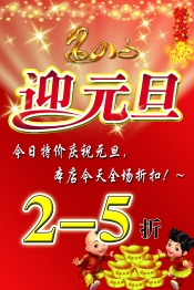 Link toWelcome the new year psd flyer design