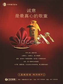 Link toWell-known trademarks in china cut psd brand liquor cellar good faith poster