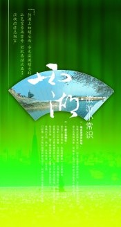 Link toWest lake tourism tips psd poster
