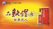 Link toWine brands in dunhuang yanghe psd