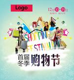 Link toWinter shopping festival poster psd