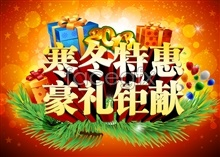 Link toWinter special-ho lai kui whitney psd promotional poster