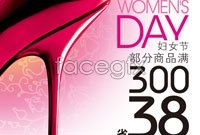 Link toWomen's day centre promotional poster vector graphics