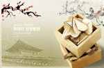 Link toWooden box of traditional chinese medicine psd