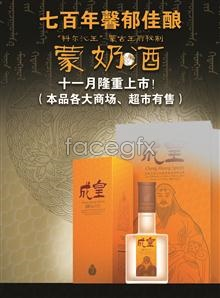 Link topsd poster nog mongolian vintage years 700 yu Xin