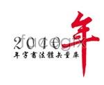 Link toYears of calligraphy vector
