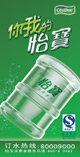 Link toYi bao barreled pure water psd