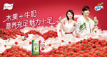 Link toYili yogurt advertisement psd