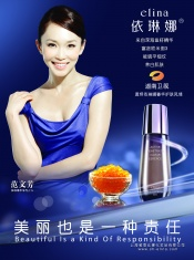Link toYilinna female skincare advertising poster