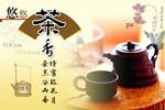 Link toYoyo tea brochure psd