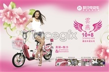 Link toYunyan xinri electric vehicle poster psd
