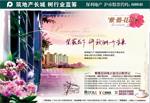 Link toZiwei garden real estate 1 psd